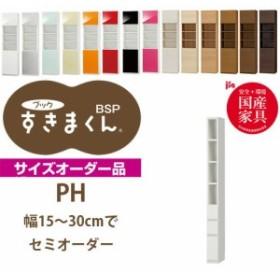 すきまくん ブック BSP-PH-1530 幅15-30×奥行31.4×高さ180.2cm 本棚 書棚 幅 下段引出しタイプ セミオ