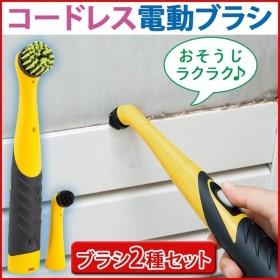 お風呂掃除用電動回転ブラシ コードレス電動ブラシ