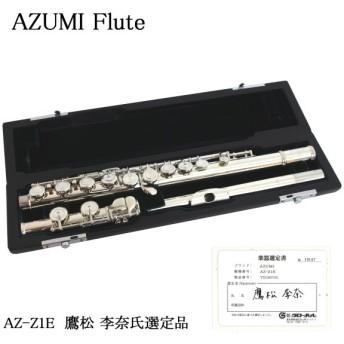 (在庫アリ) AZUMI Flute あずみフルート / AZ-Z1E フルート オフセットカバードキイ Eメカ付き(発送前に調整致します)(SHIBUYA_EAST)