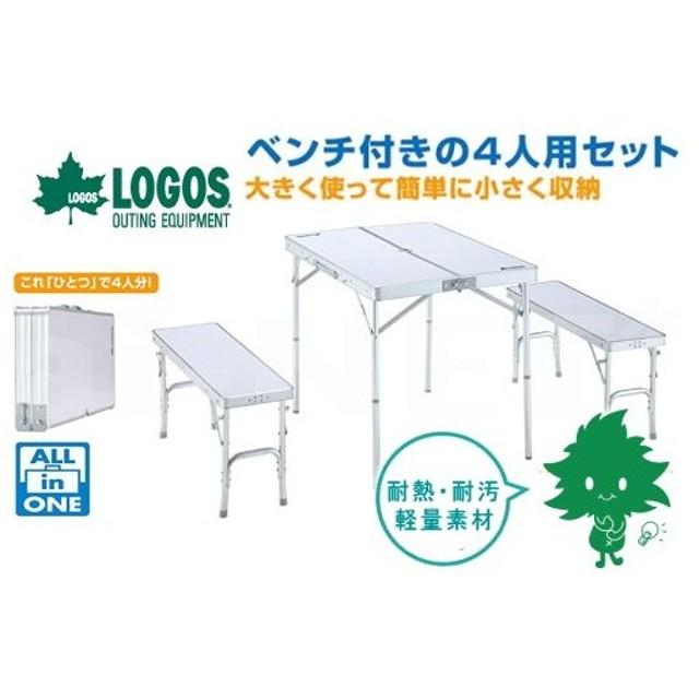 【廃番】 LOGOS/ロゴス (ROSY)ベンチテーブルセット4-N(73183007)ファニチャー テーブル(テーブル イス ベンチシート)(キャンプ アウトドア バーベキュー)