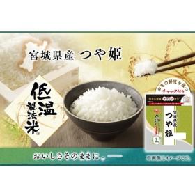 お米 2kg アイリスオーヤマ つや姫 白米 美味しいお米 米 低温製法米 宮城県産