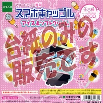【非売品ディスプレイ台紙】スマホキャップル アイス&ソフトクリーム エポック ガチャポン