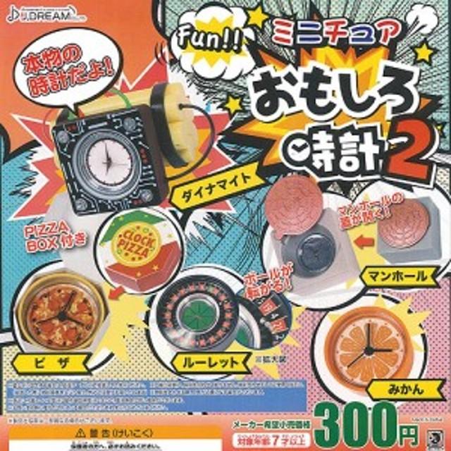 Fun ミニチュア おもしろ 時計 2 全5種セット ミニチュア J.DREAM ガチャポン ガチャガチャ ガシャポン