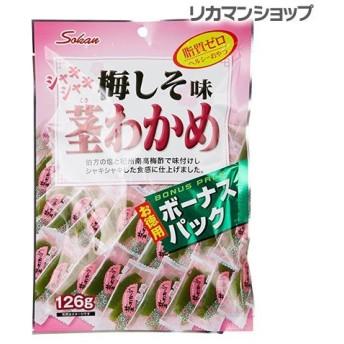 シャキシャキ 茎わかめ 梅しそ味 お徳用 ボーナスパック 壮関 ヘルシーおやつ ワカメ 海藻 長S