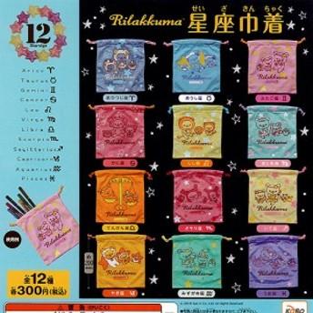 リラックマ 星座巾着 全12種+ディスプレイ台紙セット システムサービス ガチャポン