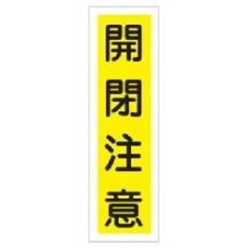 ステッカー標識 開閉注意 貼24 【10枚1組】