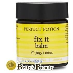 パーフェクトポーション フィックスイットバーム  30g (ボディクリーム)  Perfect Potion