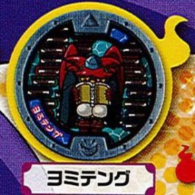 妖怪ウォッチ 妖怪メダル第二弾 スペシャルリニューアルVer. 11:ヨミテング バンダイ ガチャポン