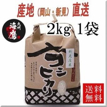 30年新米 お米 2kg 新見庄米 岡山県新見市産こしひかり 100%1等米 手塩にかけたごちそう米 送料無料