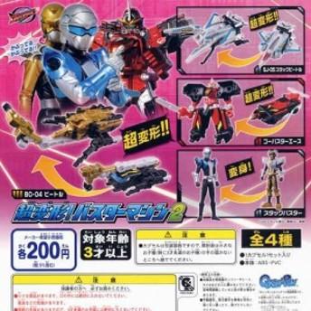 特命戦隊ゴーバスターズ 超変形 バスターマシン2 全4種セット バンダイ ガチャポン