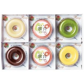 青山リングリング カラフル焼きドーナツ6個 名入れ たまひよSHOP・たまひよの内祝い