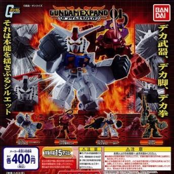 機動戦士ガンダム GUNDAM EXPAND(ガンダムエキスパンド) 01 全4種セット バンダイ ガチャポン