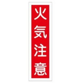ステッカー標識 火気注意 貼 2 【10枚1組】