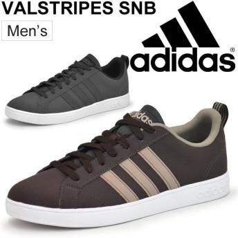 スニーカー メンズ/アディダス adidas バルストライプス VALSTRIPES SNB/コートスタイル シューズ 男性用 2E相当 カジュアル シンプル /VALSTRIPES-SNB