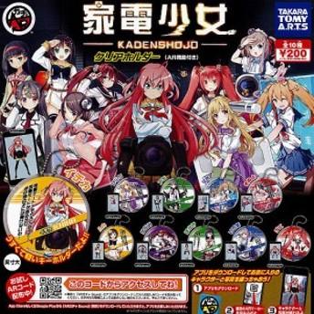 家電少女 -KADENSHOJO- クリアホルダー 全10種セット タカラトミーアーツ ガチャポン
