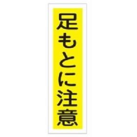 ステッカー標識 足もとに注意 貼22 【10枚1組】