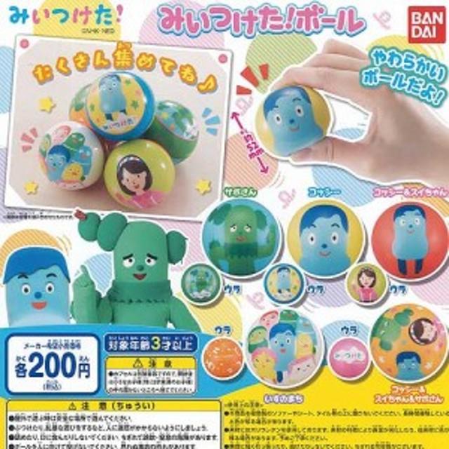 みいつけた ボール 全5種+ディスプレイ台紙セット キャラクター バンダイ ガチャポン ガチャガチャ ガシャポン