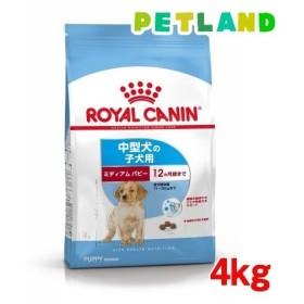ロイヤルカナン サイズヘルスニュートリション ミディアム パピー ( 4kg )/ ロイヤルカナン(ROYAL CANIN)