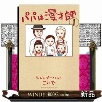 パパは漫才師 1 (コミックス単行本)シャンプーハットこいで (コミック) -小学館