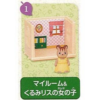 シルバニアファミリーつながるお部屋シリーズ16 緑の家具とすてきなお部屋 1:マイルーム&くるみリスの女の子 エポック社 ガチャポン