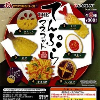 ぷちサンプルシリーズ THE てんぷらマスコット 全6種+ディスプレイ台紙セット リーメント ガチャポン