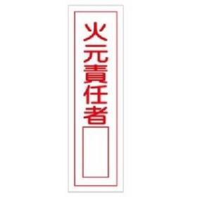 ステッカー標識 火元責任者 貼52 【10枚1組】
