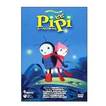 DVD/PiPi とべないホタル