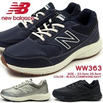 ウォーキングシューズ レディース ニューバランス new balance WW363