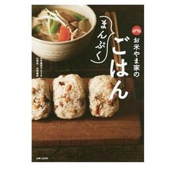 お米やま家のまんぷくごはん/山崎宏(農業)