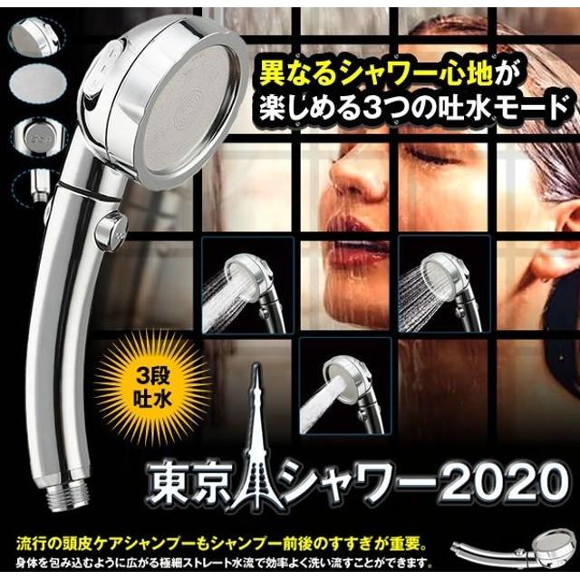 東京シャワーヘッド2020 シャワーヘッド 3段階モード ストップボタン 風呂 アタッチメント バス用品 節水 増圧  低水圧対応 TOKYOSW2020