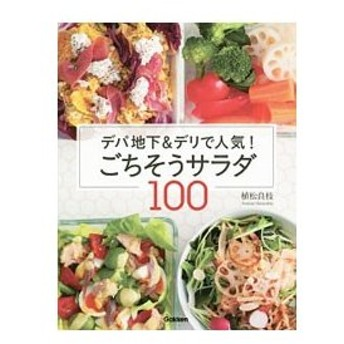 デパ地下&デリで人気!ごちそうサラダ100/植松良枝