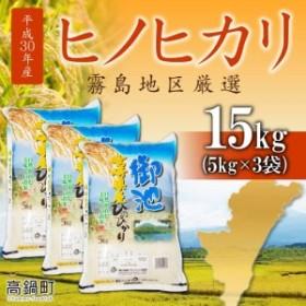 ag <平成30年産「宮崎県産ヒノヒカリ」5kg×3袋>2019年7月末迄に順次出荷