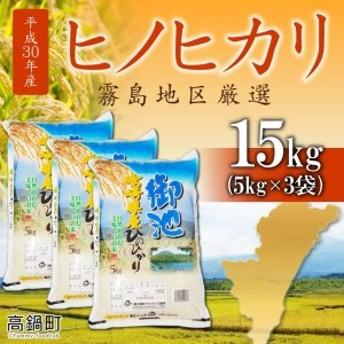 ag <平成30年産「宮崎県産ヒノヒカリ」5kg×3袋>2019年10月末迄に順次出荷