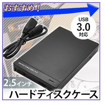 外付けHDD ケース 2.5インチ USB パソコン USB3.0 外付けハードディスクケース USB接続 ドライブケース 外付け ハードディスクケース