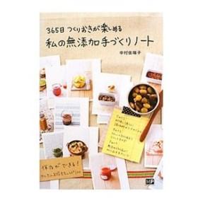 365日つくりおきが楽しめる私の無添加手づくりノート/中村佳瑞子