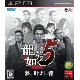【中古】龍が如く5 夢、叶えし者 PS3 ソフト BLJM-60489 / 中古 ゲーム