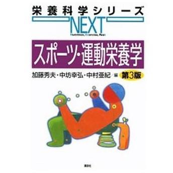 スポーツ・運動栄養学/加藤秀夫(1947〜)