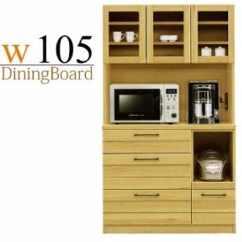 レンジボード 食器棚 幅105cm 完成品 レンジ台 木製 キッチンボード 収納 耐震ダボ コンセント付き