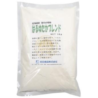 北海道産 パン用強力粉 はるゆたかブレンド ( 1kg )/ 前田食品