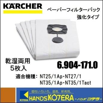 【KARCHER ケルヒャー】 ペーパーフィルターバック 強化タイプ 5枚入 乾湿両用 NT用 6.904-171.0 69041710