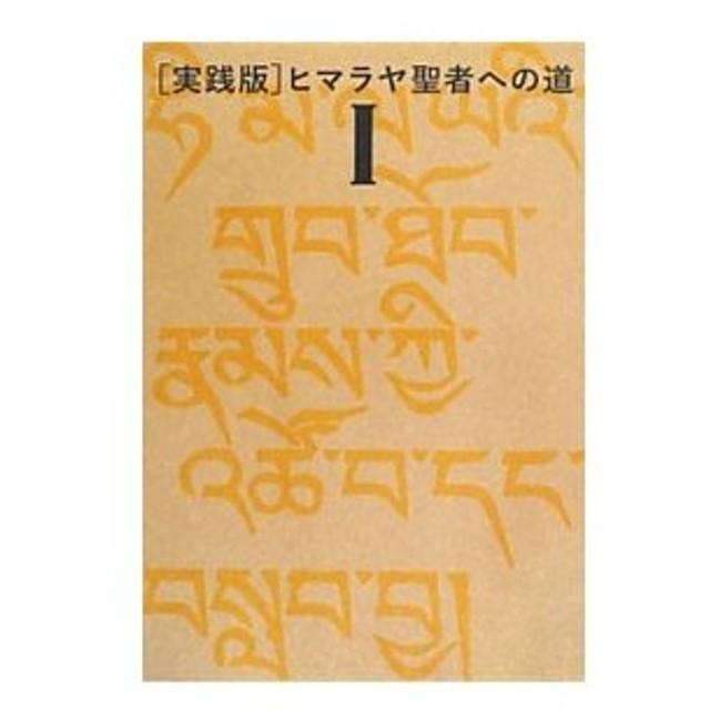 ヒマラヤ聖者への道 1.2巻セット 【実践版】/ベアード・スポールディング