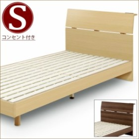 ベッド シングルベッド ベッドフレーム すのこベッド コンセント付き 小棚付き 木製 北欧 シングル