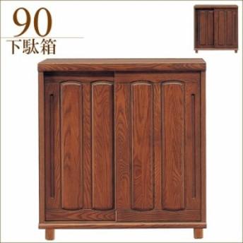 下駄箱 シューズボックス 完成品 和風 引き戸 幅90cm 玄関収納 靴箱 スライド扉 木製 日本製