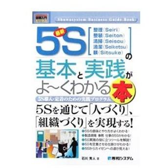 最新5Sの基本と実践がよ〜くわかる本/石川秀人