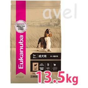 ユーカヌバ(EUKANUBA) アダルト ラム&ライス 成犬用 中・大型犬用 1歳以上 13.5kg ドライフード ドッグフード ナチュラル