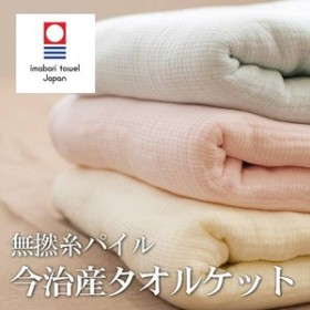 今治産タオルケット【無撚糸隠しパイル】 シングル【140×200cm】ピンク 綿100% 日本製