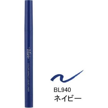 《コーセー》 ヴィセ リシェ カラーインパクト リキッドライナー ネイビー BL940 0.4mL
