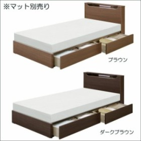 ベッド シングルベッド 引き出し収納 木製 ベッドフレーム シングル 宮付き LEDライト コンセント