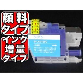 ブラザー用 LC3129互換インクカートリッジ 大容量 顔料シアン LC3129C【メール便送料無料】