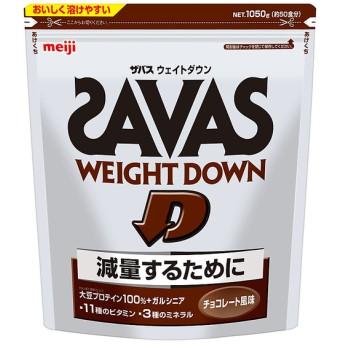サプリメント ザバス ウェイトダウン チョコレート風味 50食分 SAVAS (ザバス) CZ7049.